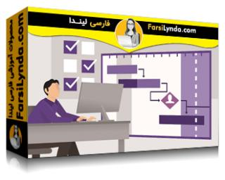 لیندا _ آموزش مایکروسافت پروجکت آنلاین: مدیریت (با زیرنویس فارسی AI)