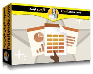 لیندا _ آموزش ویژگی های جدید آفیس 365 (با زیرنویس)