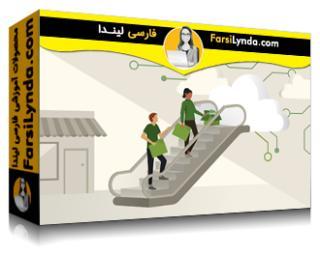 لیندا _ آموزش مهاجرت به ویندوز 10 برای بیزنس های کوچک (با زیرنویس فارسی AI)