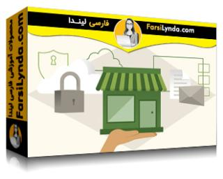 لیندا _ آموزش مایکروسافت بیزنس 365 برای کسب و کارهای کوچک و متوسط (با زیرنویس)