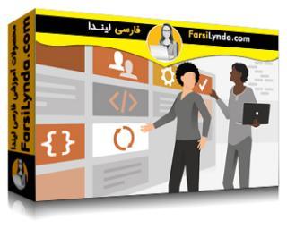 لیندا _ آموزش توسعه نرم افزار Agile: روش Kanban برای توسعه دهندگان (با زیرنویس فارسی AI)