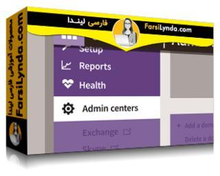 لیندا _ آموزش مایکروسافت آفیس 365: مدیریت (با زیرنویس)