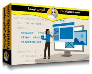 لیندا _ آموزش Vue.js برای طراحان وب (با زیرنویس فارسی AI)