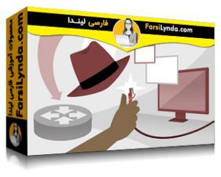 لیندا _ آموزش مهندسی سیستم لینوکس: پیوند شبکه، IPv6، مسیریابی و سیستم های مجازی (با زیرنویس)