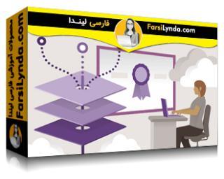 لیندا _ آموزش کسب گواهی: (VMware Certified Associate (VCA-DBT (با زیرنویس)