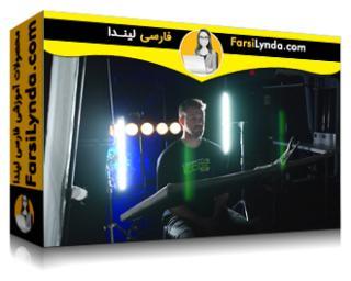 لیندا _ آموزش تکنیک های نورپردازی برای مصاحبه های ویدیویی (با زیرنویس)