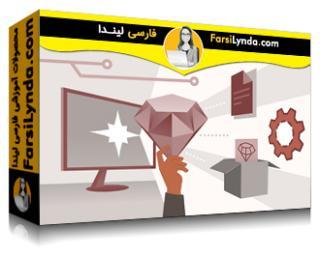 لیندا _ آموزش Ruby: فایل ها، فرمت ها، قالب ها (با زیرنویس)