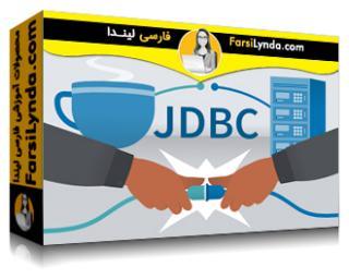 لیندا _ آموزش اتصال به پایگاه داده جاوا با JDBC (با زیرنویس)
