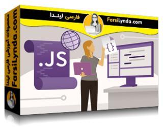 لیندا _ آموزش زبان جاوااسکریپت (با زیرنویس)