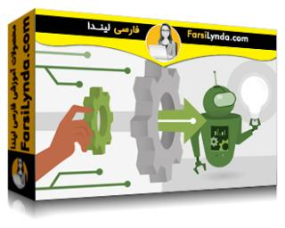 لیندا _ آموزش RPA، هوش مصنوعی و فنآوری شناختی برای رهبران (با زیرنویس)