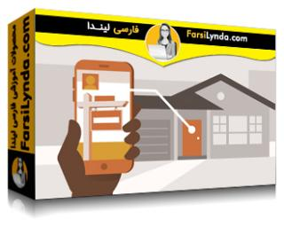 لیندا _ آموزش بازاریابی رسانه های اجتماعی: املاک و مستغلات (با زیرنویس)