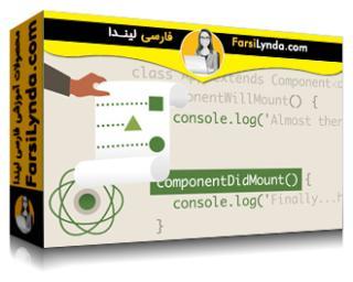 لیندا _ آموزش React: استفاده از TypeScript (با زیرنویس)