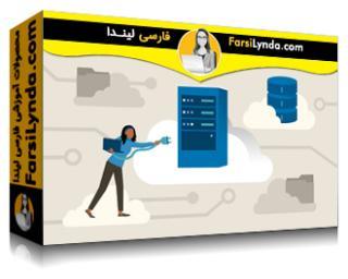 لیندا _ آموزش مدیریت آزور: ابزار مدیریت و ذخیره سازی (با زیرنویس)