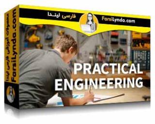 لیندا _ آموزش مهندسی عملی (با زیرنویس فارسی AI)