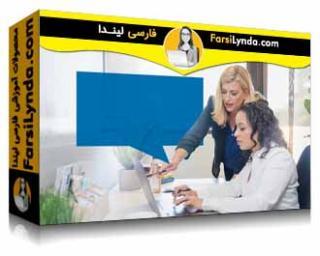 لیندا _ آموزش مبانی مدیریت پروژه: ارتباطات (با زیرنویس)