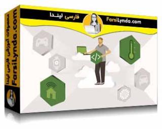 لیندا _ آموزش توسعه IoT با آزور (با زیرنویس)