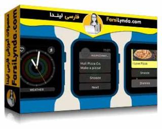 لیندا _ آموزش توسعه برنامه های iOS و watchOS: اعلان ها (با زیرنویس)