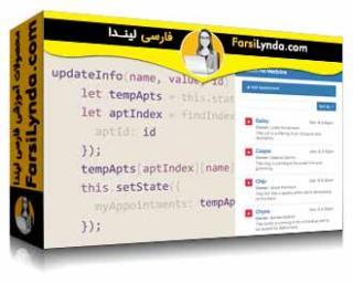 لیندا _ آموزش React.js: ایجاد یک رابط کاربری (با زیرنویس)
