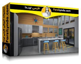 لیندا _ آموزش 3ds Max و ویری: متریالهای داخلی مسکونی (با زیرنویس)