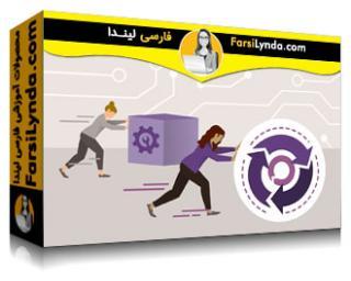 لیندا _ آموزش ITIL (با زیرنویس فارسی AI)