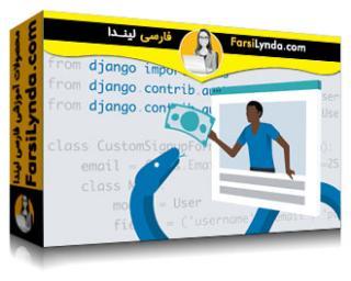 لیندا _ آموزش ساخت یک سایت عضویت پرداخت با جانگو (با زیرنویس فارسی AI)