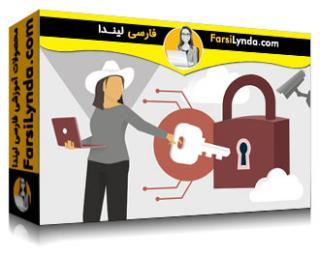 لیندا _ آموزش هک اخلاقی: معرفی هک اخلاقی (با زیرنویس)
