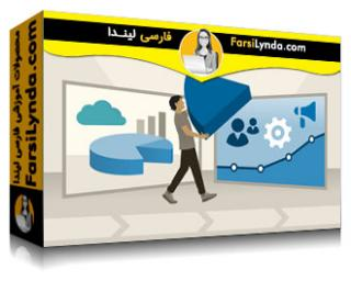 لیندا _ آموزش مهاجرت از Salesforce به Dynamics 365 (با زیرنویس)