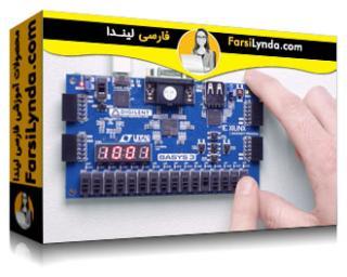 لیندا _ آموزش توسعه FPGA (با زیرنویس فارسی AI)
