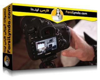 لیندا _ آموزش دوربین کانن DSLR (با زیرنویس فارسی AI)