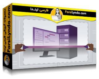لیندا _ آموزش تست امنیتی: مدیریت آسیب پذیری با Nessus (با زیرنویس)
