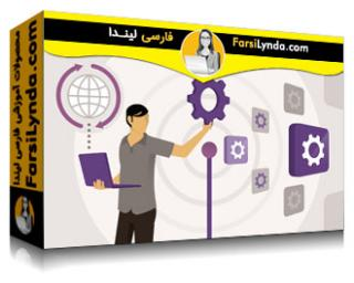 لیندا _ آموزش ساخت برنامه های وب Real-Time با SignalR 2 (با زیرنویس)