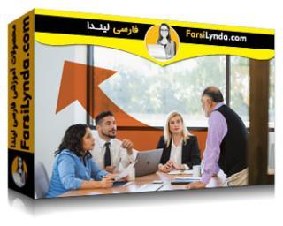 لیندا _ آموزش مبانی رهبری: سبک های رهبری و مدل ها (با زیرنویس)