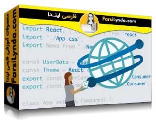 لیندا _ آموزش React: توسعه API محتوا (با زیرنویس)