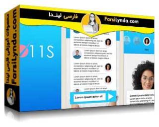 لیندا _ آموزش فتوشاپ CC و سیستم های طراحی: طراحی یک چت کلاینت (با زیرنویس فارسی AI)