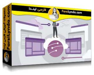 لیندا _ آموزش آزور برای توسعه دهندگان: مدیریت API (با زیرنویس فارسی AI)