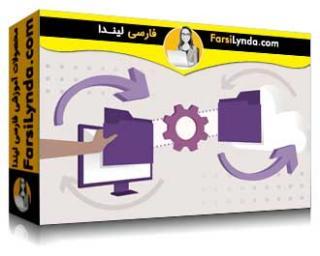 لیندا _ آموزش کار با File Sync آزور (با زیرنویس)