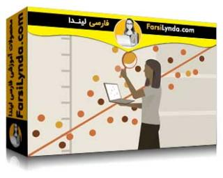 لیندا _ آموزش SAS: تحلیل رگرسیون برای تحقیقات بهداشتی (با زیرنویس فارسی AI)