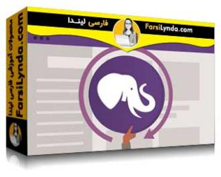 لیندا _ آموزش نصب و راه اندازی وردپرس: MAMP (با زیرنویس)