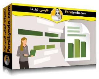 لیندا _ آموزش ایجاد گزارش و ارائه با R Markdown و RStudio (با زیرنویس فارسی AI)