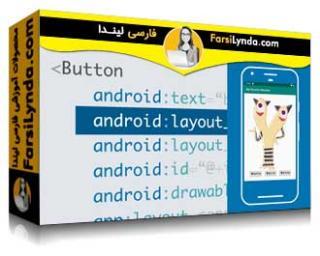 لیندا _ آموزش جامع توسعه اندروید: رابط کاربری (با زیرنویس فارسی AI)