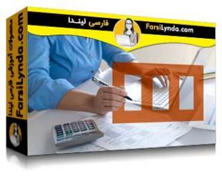 لیندا _ آموزش مبانی سرمایه گذاری: مالیات بر درآمد (با زیرنویس)