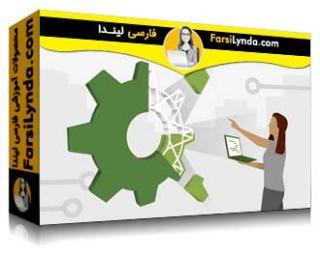 لیندا _ آموزش مبانی معماری نرم افزار (با زیرنویس)