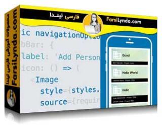 لیندا _ آموزش ساخت یک برنامه کاربردی CRM با React Native (با زیرنویس فارسی AI)