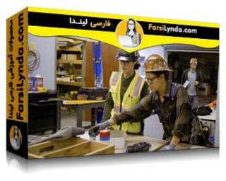 لیندا _ آموزش مشاغل حرفه ای: مبانی کارآموزی ساخت و ساز (با زیرنویس فارسی AI)