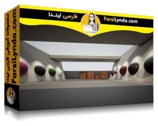 لیندا _ آموزش موتور آنریل: مواد برای تجسم معماری (با زیرنویس فارسی AI)