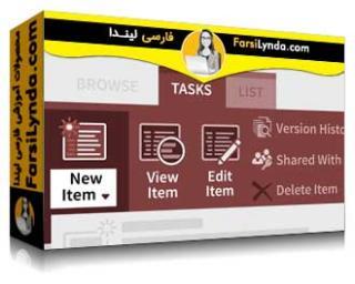 لیندا _ آموزش شیرپوینت برای مدیریت پروژه (تم مدرن) (با زیرنویس فارسی AI)