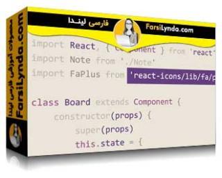 لیندا _ آموزش React.js (با زیرنویس)