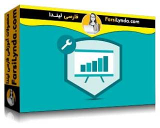 لیندا _ آموزش اکسل: فرمول ها و توابع پیشرفته (با زیرنویس)