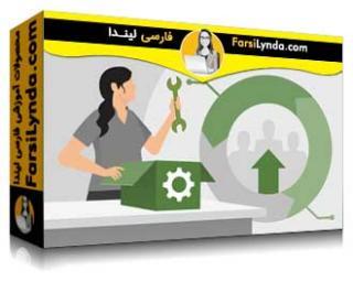 لیندا _ آموزش مبانی ITIL 4: نگاهی مقدماتی (با زیرنویس فارسی AI)