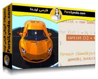 لیندا _ آموزش ساخت برنامه های واقعیت افزوده با کنترل صوتی (بخش 1) : ساخت برنامه Showcase ماشین (با زیرنویس)